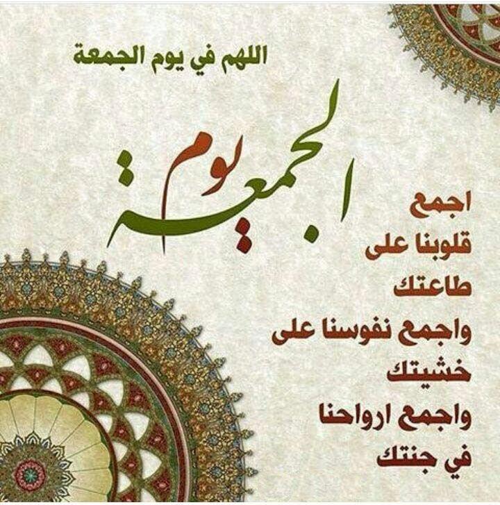 صور أجمل دعاء يوم الجمعة قصير عالم الصور Jumma Mubarik Islamic Images Islam Beliefs