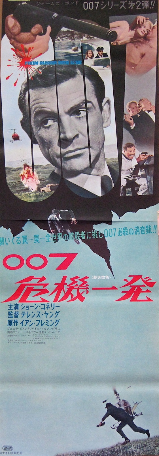 """From Russia with Love 1964 Ultra RARE Japanese 20""""x58"""" Poster EXC James Bond 007 
