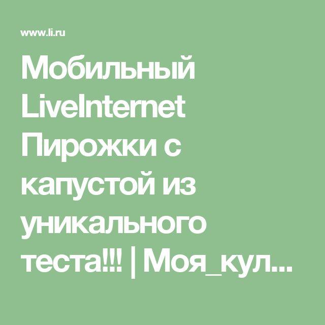 Мобильный LiveInternet Пирожки с капустой из уникального теста!!! | Моя_кулинарная_книга - Дневник Моя_кулинарная_книга |