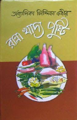 14 best bangla recipe book images on pinterest bangla recipe bangla recipe book written by proessor siddika kabir forumfinder Image collections