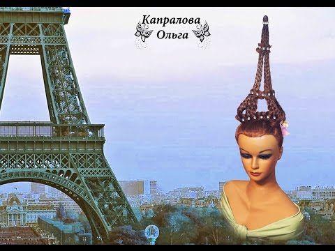 Вечерняя прическа Эйфелева башня Прическа для конкурса, фотосессии. Идея прически Капраловой Ольги - YouTube