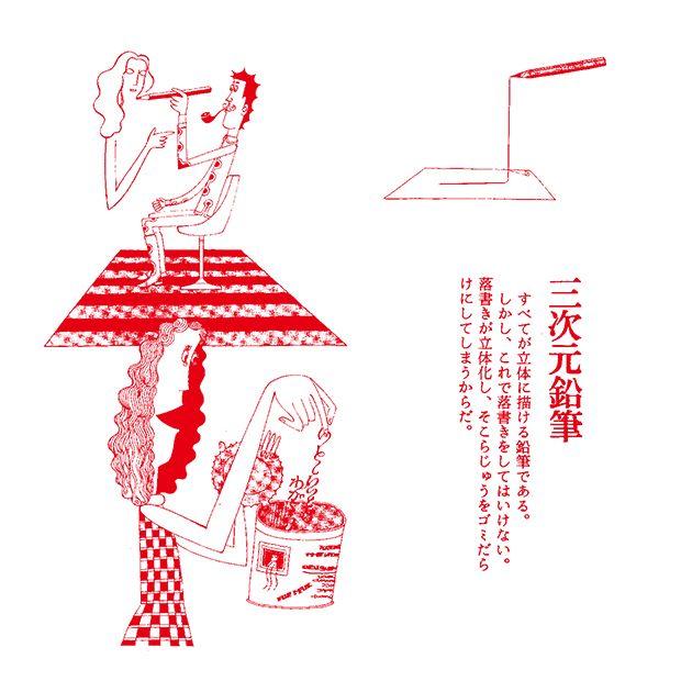 真鍋博の画像 p1_26