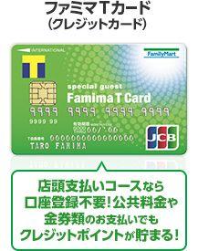 ファミマTカード(クレジットカード)どんどんポイントが貯まる! (http://www.family.co.jp/ft/)