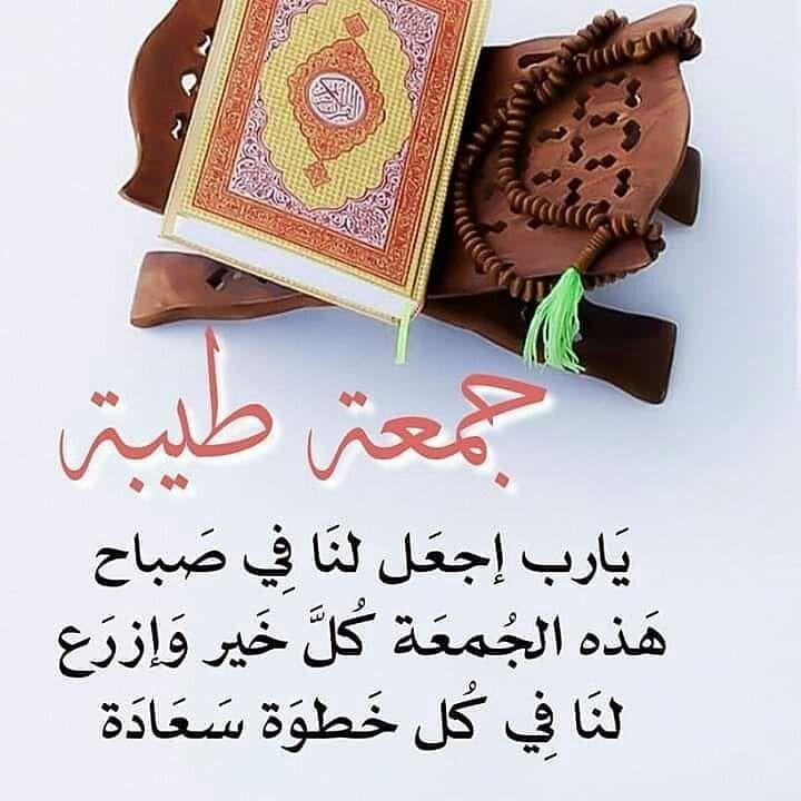 Pin By الصحبة الطيبة On جمعة طيبة Good Morning Gif Playing Cards Morning Gif