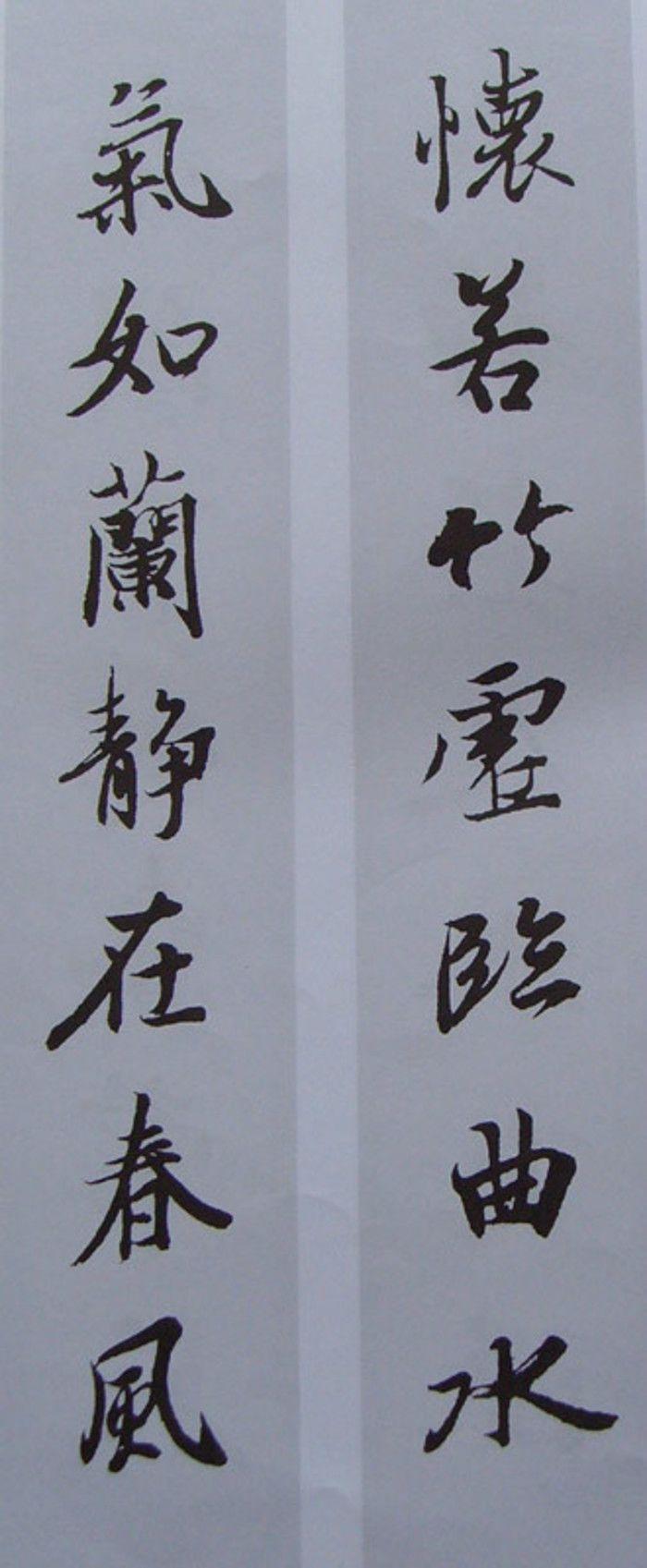 王羲之书法