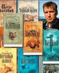 Джеймс Роллинс - Собрание сочинений (44 книги) / Художественная / 1998-2016 / FB2 :: Кинозал.ТВ