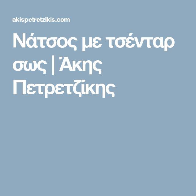 Νάτσος με τσένταρ σως | Άκης Πετρετζίκης