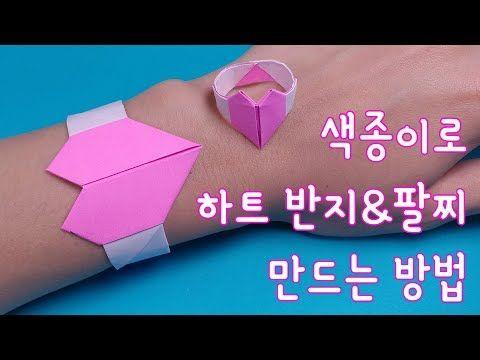 ♥[반지접기] 색종이로 하트반지&팔찌 접는방법(만드는 방법)♥ - YouTube