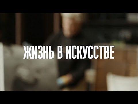 Дэвид Линч: Жизнь в искусстве - http://rockcult.ru/video/david-lynch-the-art-life-2016/