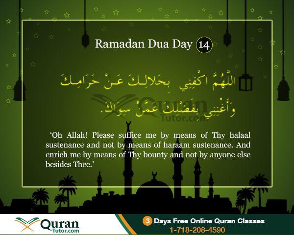 #Ramadan #Islam #Pray #Dua #Allah #Debt