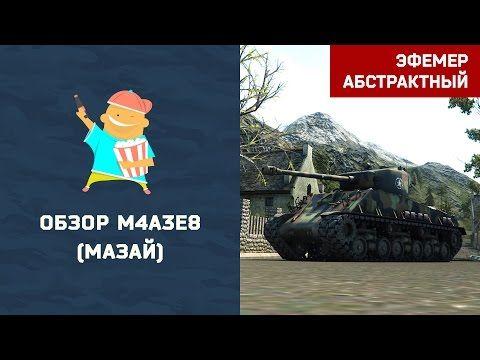 Обзоры танков WOT - YouTube