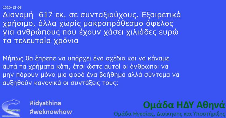 Διανομή 617 εκ. σε συνταξιούχους. Εξαιρετικά χρήσιμο, άλλα χωρίς μακροπρόθεσμο όφελος για ανθρώπους που έχουν χάσει χιλιάδες ευρώ τα τελευταία χρόνια  http://omadaidyathina.gr  | Πάρε μέρος!  #idyathina #weknowhow