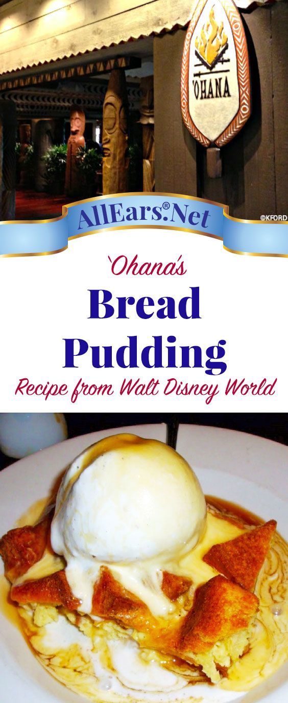 Recipe for Bread Pudding at 'Ohana | Walt Disney World | AllEars.net