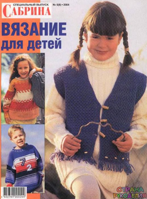 Сабрина Беби 5 2004 - Для детей.Шьем, вяжем - Журналы по рукоделию - Страна…