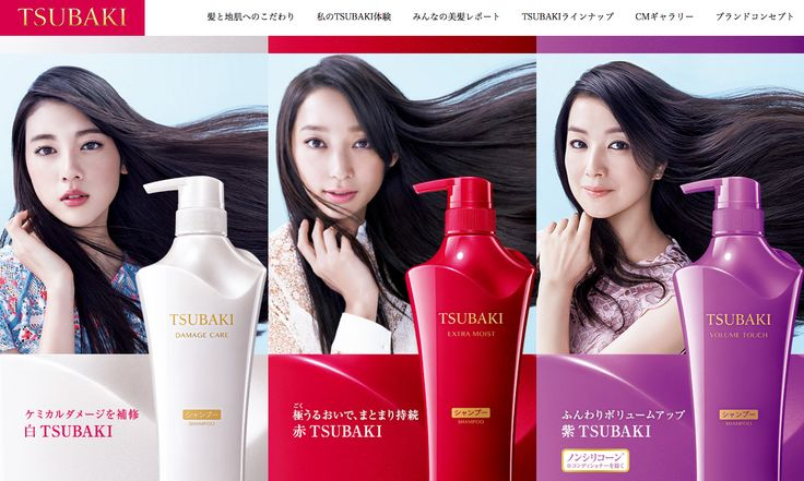 j shiseido - tsubaki j