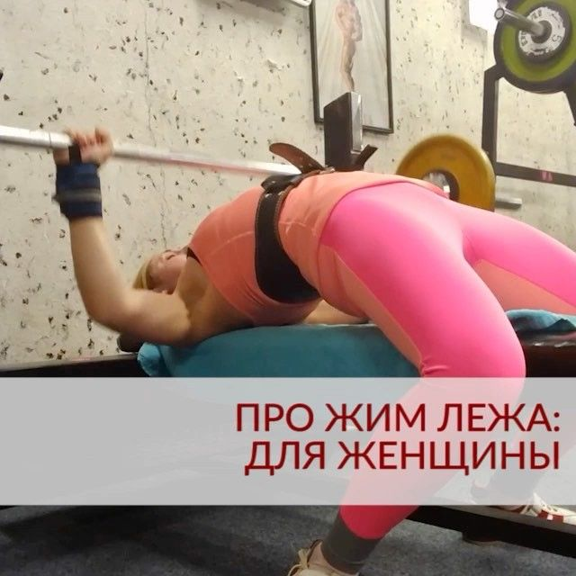 350 отметок «Нравится», 117 комментариев — Артем (@artembrazgovsky) в Instagram: «Про жим лежа для женщины. В моих программах всегда есть жим лежа, обычно два-три раза в неделю. Это…»