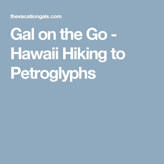 Gal on the Go - Hawaii Hiking to Petroglyphs