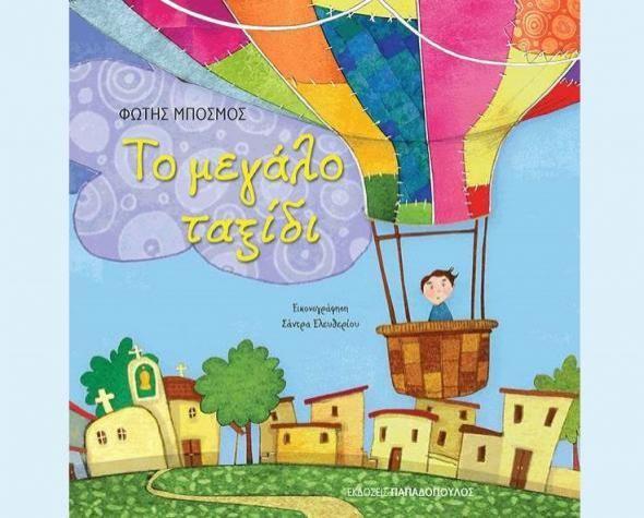 Μπείτε στην κλήρωση για να κερδίσετε 1 από τα 3 αντίτυπα του νέου παραμυθιού των εκδόσεων Παπαδόπουλος, Το μεγάλο ταξίδι