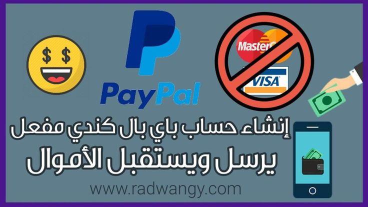 فتح حساب بايبال كندي مفعل بدون فيزا يرسل و يستقبل المال وحل مشكلة تأكيد البطاقة الشخصية Paypal 2020 انشاء حساب با Tech Company Logos Company Logo Letters