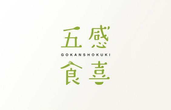 ロゴ・マーク|WORKS事業実績|20% inc. 札幌・旭川 デザイン・プロダクツ・企画制作: