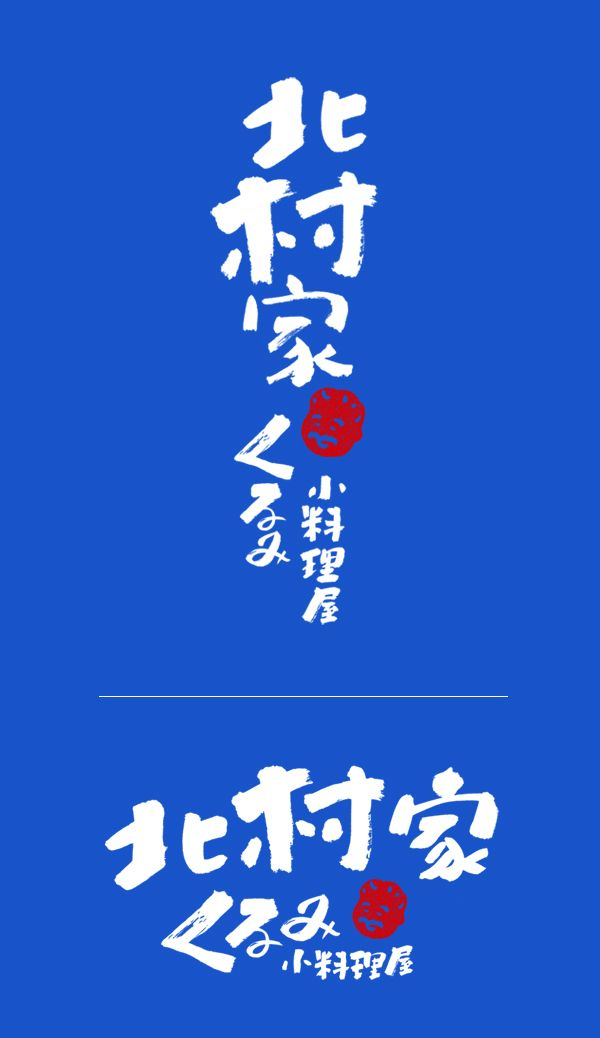 Logo design for Japanese restaurant 北村家 / Chinese Calligraphy /