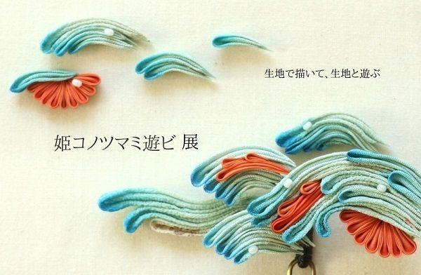 「姫コのつまみ遊び展」2015年1月4日まで@こまものや六方 silk art HIMEKO Information