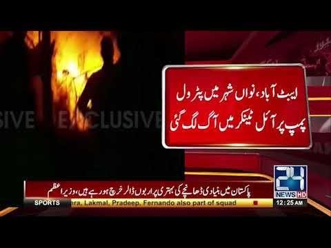 Abbottabad: Fire Erupts In Oil Tanker at Petrol Pump - https://www.pakistantalkshow.com/abbottabad-fire-erupts-in-oil-tanker-at-petrol-pump/ - http://img.youtube.com/vi/FpRyaSOJakE/0.jpg
