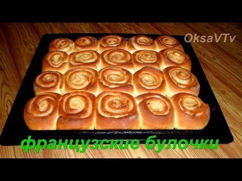 Сдобные и пышные домашние булочки готовим дома. Проще простого. - YouTube