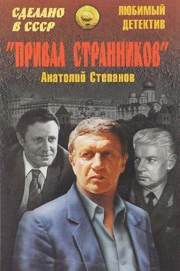 Анатолий степанов скачать книги
