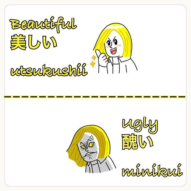 "777 Likes, 20 Comments - 日本語 🇯🇵 (@learn.japanese) on Instagram: ""★☆Adjectives in Japanese ☆★  ① Beautiful--> 美しい~ ② Ugly--> 醜い~…"""