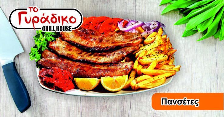 Άπαιχτη Γεύση! Πανσέτες στα κάρβουνα με αρωματικά μπαχαρικά, παρέα με φρέκα λαχανικά, λεμονάκι & πικάντικη πάπρικα! www.togyadiko.gr