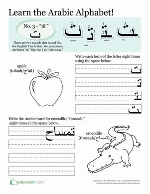 "Kids can practice their Arabic writing skills with this fun worksheet that has them drill the letter ""Tā'"" to learn new vocabulary and practice handwriting."