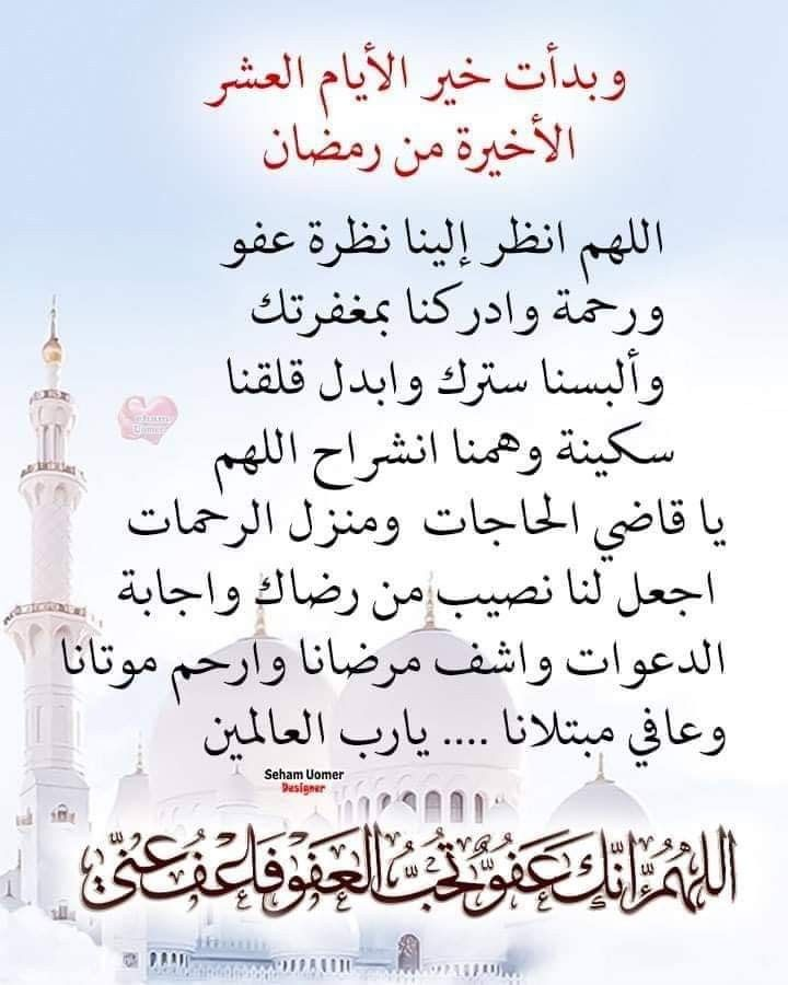 Pin By Marwa Amin On Ramadan Ramadan Arabic Calligraphy Design