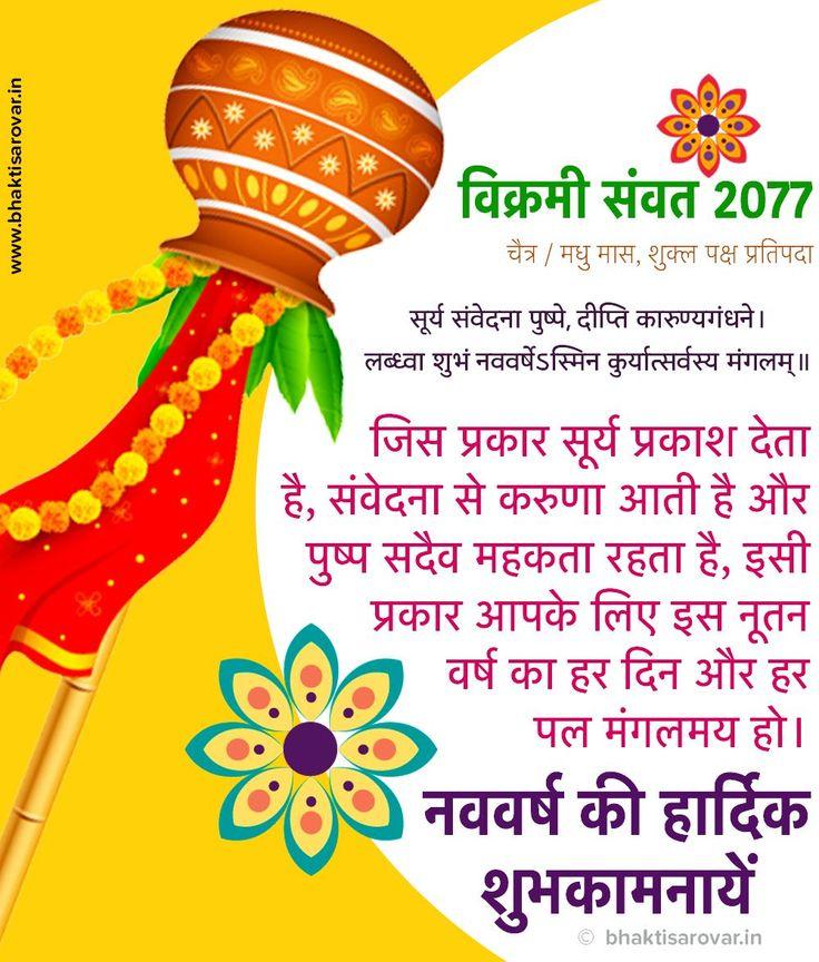 Pin by Bhakti Sarovar on Happy new year gif Happy new