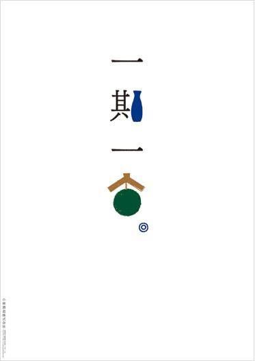 """小林酒造 一期一会 Kobayashi Brewery Ichi-go ichi-e (一期一会 """"one time, one meeting"""") is a Japanese four-character idiom (yojijukugo) that describes a cultural concept of treasuring meetings with people. The term is often translated as """"for this time only,"""" """"never again,"""" or """"one chance in a lifetime."""" The term reminds people to cherish any gathering that they may take part in, citing the fact that many meetings in life are not repeated. https://en.m.wikipedia.org/wiki/Ichi-go_ichi-e"""