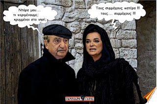 aylogyros news: Μητσοτακέϊκο τρικ… κατά της βασκανίας!!! (foto)