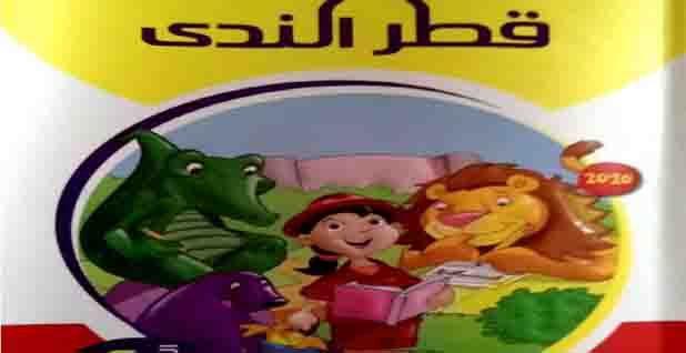 تحميل تشجير قطر الندى pdf