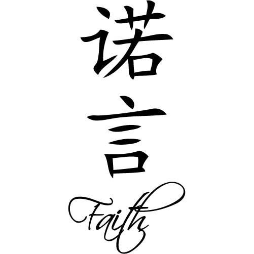 42 best chinese tattoo faith images on pinterest chinese