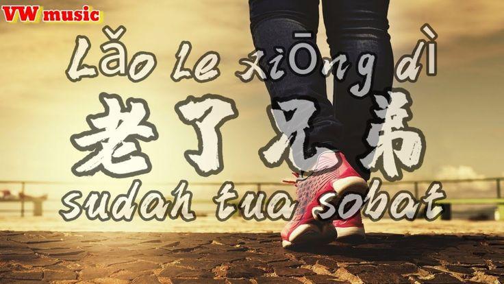 老了兄弟 Lao le xiong di - 江枫 Jiang feng (Lirik dan terjemahan ...