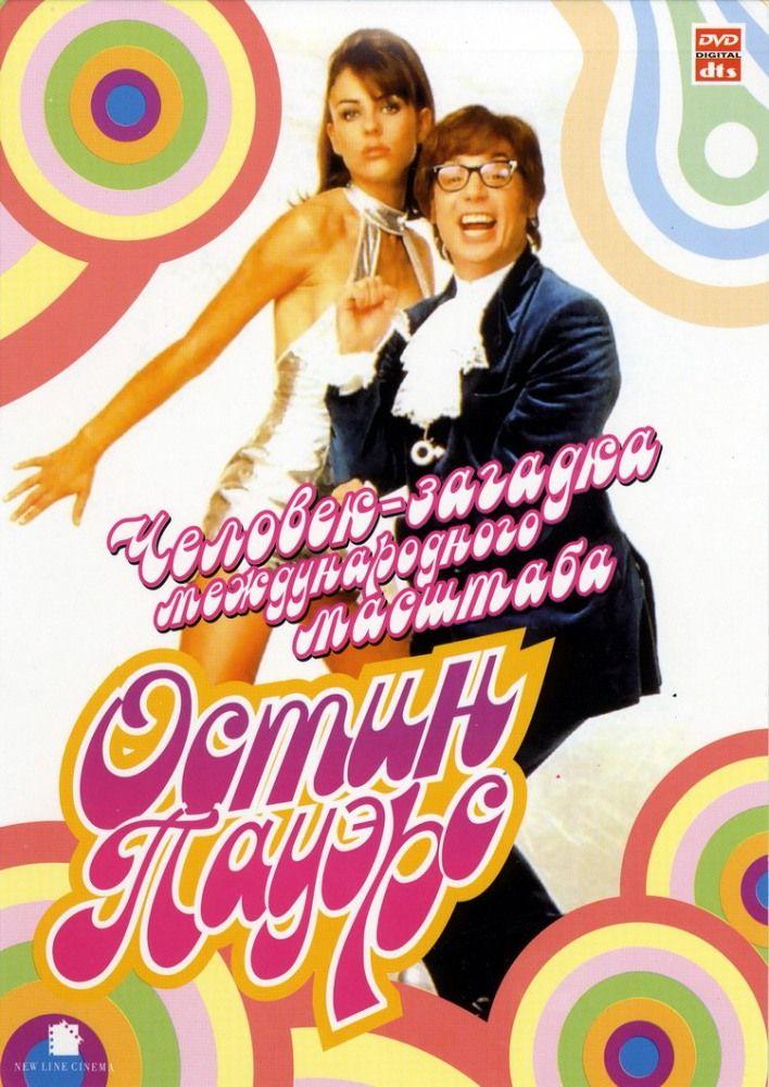 Остин Пауэрс: Человек-загадка международного масштаба (Austin Powers: International Man of Mystery)