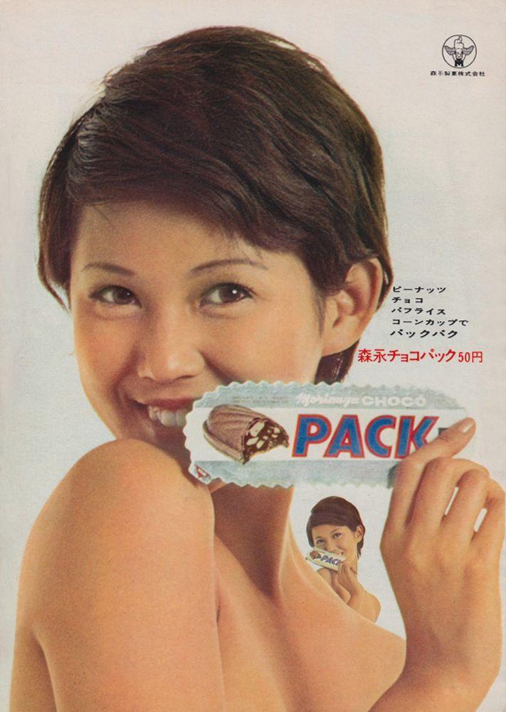 Morinaga Choco Pack, 1970
