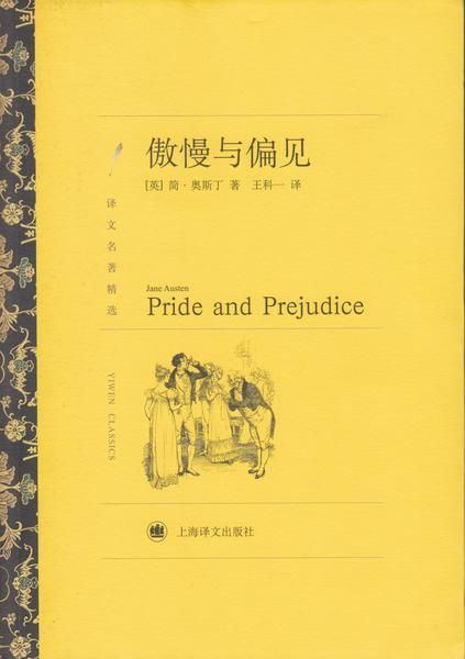 Classic Book Kindle Cover Pride And Prejudice ~ Best pride and prejudice book covers images on