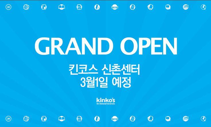 킨코스 신촌 Coming Soon 3월 1일 오픈 예정