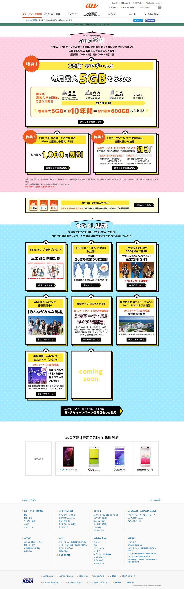 http://www.au.kddi.com/pr/students/