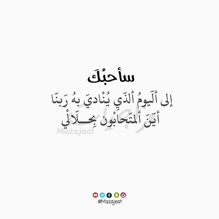 سأحبك منشنله مريم متابعه لقناتنه ع التلكرام Https T Me Mazajeat Funny Arabic Quotes Love Quotes For Him Words Quotes