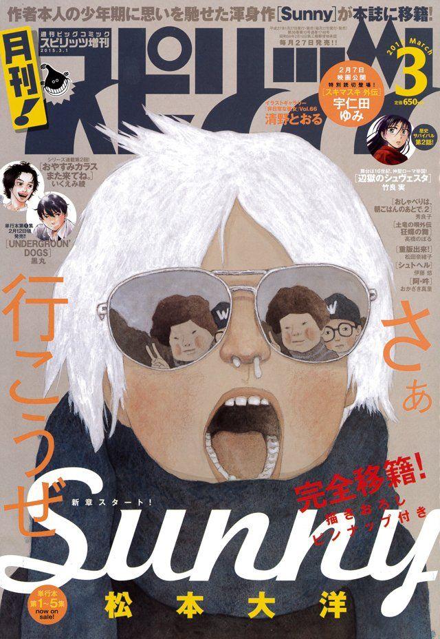 休刊した月刊IKKI(小学館)にて連載されていた松本大洋「Sunny」が、本日1月27日発売の月刊!スピリッツ3月号(小学館)にて再開した。