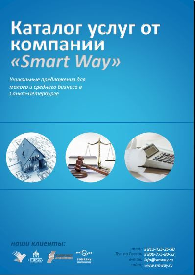 http://smway.ru/uslugi-i-tsenyi/buhgalterskoe-obsluzhivanie/ - Бухгалтерское обслуживание в Петербурге Бухгалтерское обслуживание в Петербурге по низким ценам и без выезда в офис
