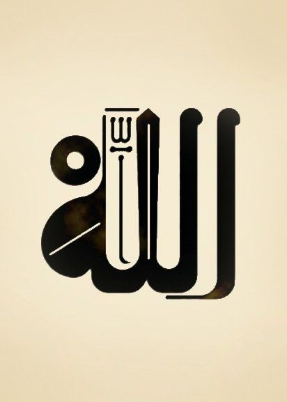 "alyibnawi: Kufic ""Allah"" by Leeds Calligraphy Society on Flickr."