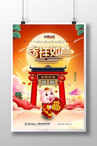 2019 year of the pig good luck good luck new year posterpikbest templates