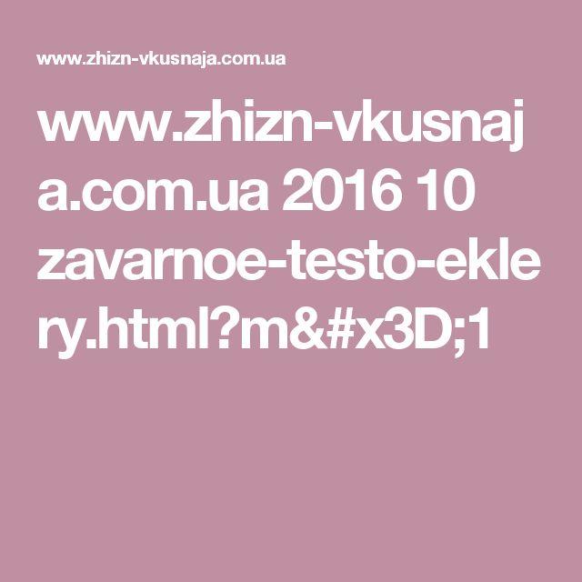 www.zhizn-vkusnaja.com.ua 2016 10 zavarnoe-testo-eklery.html?m=1
